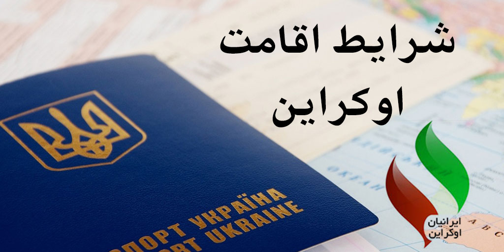 Immigration Ukraine